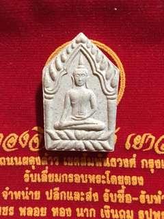 LP Moon Wat Banjarn 2542 Khun Paen