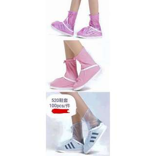 BN SHOE COVER (PREORDER/WASHABLE/ ANTI SLIP/REUSABLE)