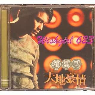 🚚 Gallen 羅嘉良 -『天地豪情』國粵語專輯CD (絕版) ~TVB主題曲、說天說地說空虛、仍然在痛、等不到