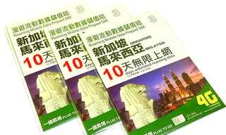新加坡4G+馬來西亞 10日無限上網卡