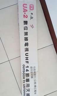 PX 大通 UA-2 UHF鋁合金14節天線 數位天線 魚骨天線 全新 便宜賣