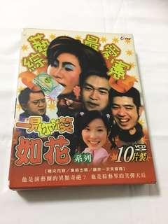 Jacky Wu comedy VCD (一见你就笑)