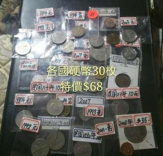 各國硬幣30枚