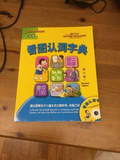 Chinese picture dictionary book