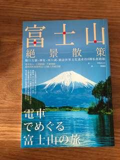富士山旅遊書