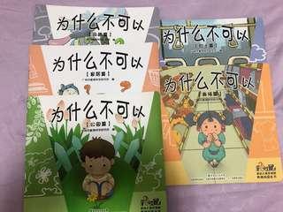 Chinese 5 Story Books N2