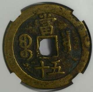 1851—1861清朝咸豐重寶當五十 寶泉局