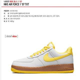 Nike Air Force 1'07 TXT (全新US 9.5)