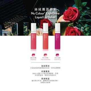 Nu Colour LightShine Liquid Lip Velvet 絲絨霧面唇彩