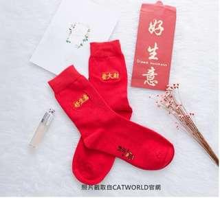 🚚 全新💟大紅色 好運旺旺棉質襪子 兩款可選! 送禮自用兩相宜 #女裝半價拉
