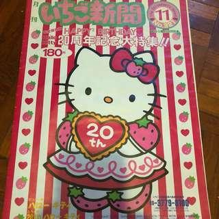 Hello Kitty 士多啤梨新聞 第321期