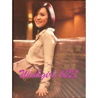🚚 王芷蕾 -『仰望』最佳精選專輯CD (發燒+福音+流行 元素/經典珍藏)~陳復明、史大偉、台北的天空 主唱