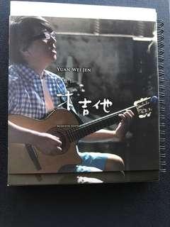 🚚 袁惟仁 木吉他專輯