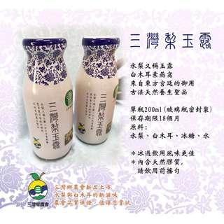 🚚 苗栗三灣鄉農會✨三灣梨玉露(水梨白木耳)健康飲品✨