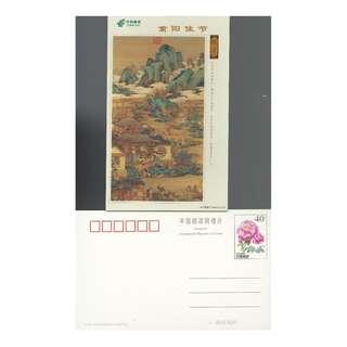 GPA35-09-玖月-重陽佳節-,粵郵廣郵資明信片,新穎