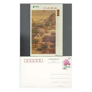 GPA35-10-拾月-十月休閑-,粵郵廣郵資明信片,新穎