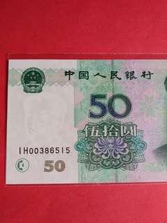1999年中國人民銀行.第五套人民幣伍拾圓靓號:lH00386515全新直版