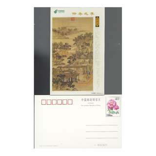 GPA35-11-拾壹月-仲冬之季-,粵郵廣郵資明信片,新穎