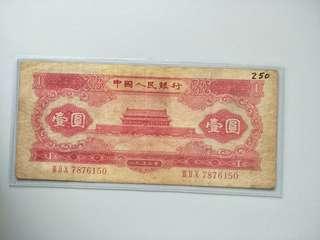 China 1953 壹圆