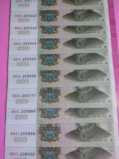 1999年中國人民銀行.第五套人民幣壹圓10連豹子號:A60L205111一206000