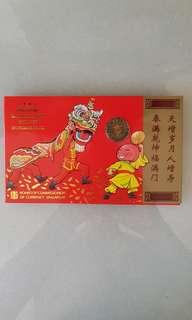 1995 Coin set Hongbao pack 1c -$5 UNC/BU Coins