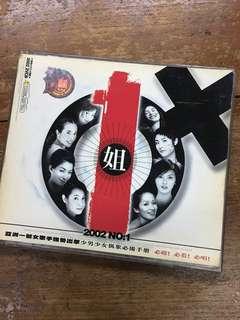 No. 1 姐 karaoke vcds