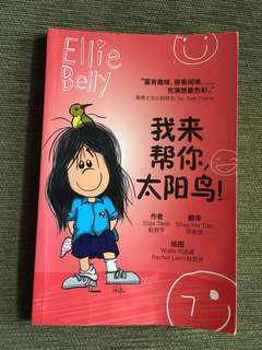 Ellie Belly book in Chinese
