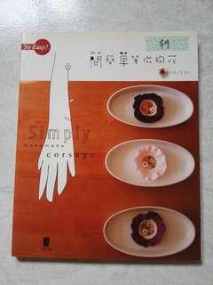 Simply handmade corsage  简简单单做胸花