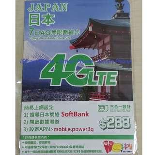 Happy Telecom開心電訊日本7日 4G無限數據卡Japan 7-Days 4G Unlimited data Sim Card, 免wifi蛋, 無須登記, 即買即用!