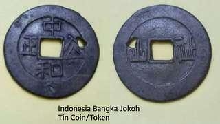 Indonesia Jokoh Tin Coin (Rare)