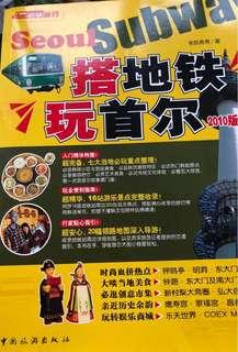 Travel Seoul by metro 搭地铁游韩国guide book