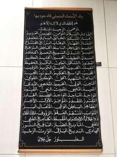Pajangan dinding Asmaul Husna