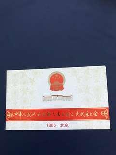China Stamp- 1983 J94 Folder