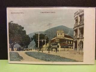 香港早期名信片(銅鑼灣)