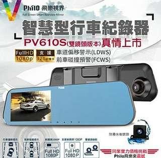 免運 贈16G 飛樂 Philo PV368S 4.3吋 行車紀錄器 前後雙鏡 安全預警高畫質 M68 M10