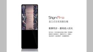 SignPro 49吋直立廣告顯示屏