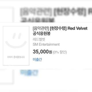 Red Velvet official lightstick