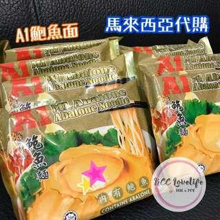 A1鮑魚麵 (馬來西亞代購)