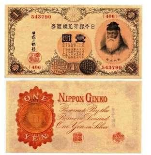 1916年 老日元 武內大臣 壹圓 大正5年 日本銀行券 全新直版