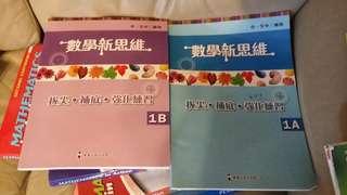 2015年版,(全新未做過)數學新思維 1A,1B 兩本,拔尖、補底,強化練習,屯門交收