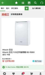 抽濕機Hitachi RD-110EX