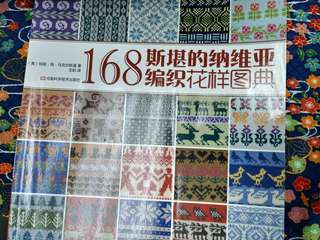 編織書 pattern knit book