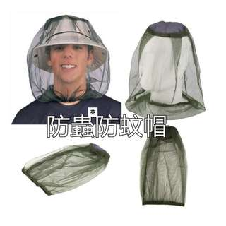 1633926 防蟲 防蚊帽 釣魚 防曬 Insect-proof mosquito caps Fishing Sunscreen