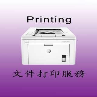 文件打印服務