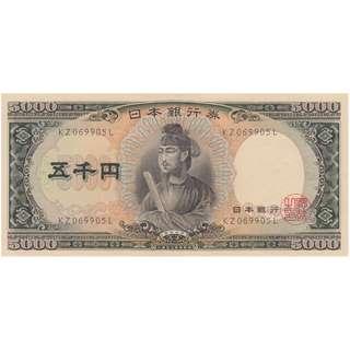1957年(昭和卅二年)日本銀行聖德太子像日本銀行大樓5000円鈔票(美品)