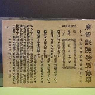 香港早年【廣智戲院】💥宣傳💥