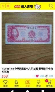 🚚 10元 民國58年 拾圓