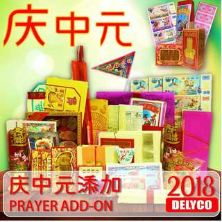 7th Month Hungry Ghost Zhong Yuan Festival Prayer Add On