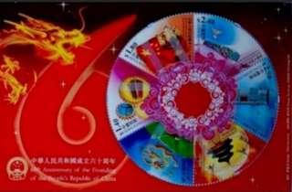 中華人民共和國成立60週年小全張