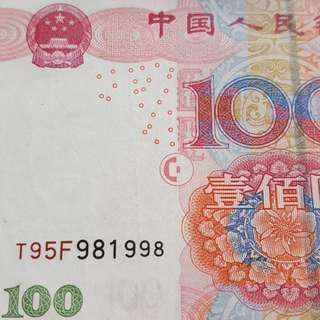 強國當炒人民幣生日鈔 09/08/1998 結婚紀念鈔